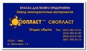 ОС5103-ОС-5103-18 ЭМАЛЬ ОС 5103 ЭМАЛЬ ОС 5103-ОС-18-6№ Эмаль ПФ-1189 д