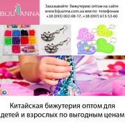 Bijuanna.com.ua бижутерия оптом со склада на рынке 7-й километр