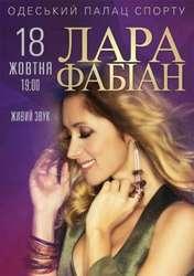 Лара Фабиан в Одессе: продам билеты