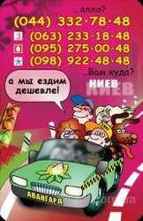 Доступное такси Авангард в Киеве