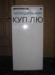 Куплю холодильник любой марки в Одессе