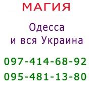 Много объявлений,  не знаешь,  к кому обратиться? Помощь мага в Одессе