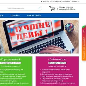 Купить Готовый интернет-магазин - Создание сайтов