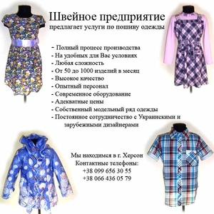 Швейный цех Украина