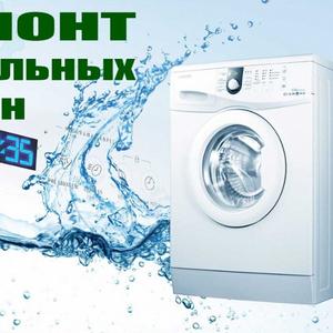 Центр по ремонту стиральных машин в Одессе