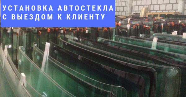 Продажа,  установка автостекол в Черноморске,  Одессе и области.