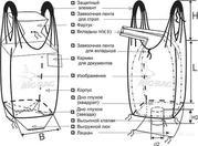 Полипропиленовые мешки(Биг-бэги)и контейнера