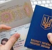 Загранпаспорт.Паспорт Украины