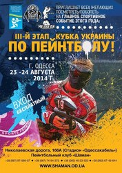 III-й этап Кубка Украины по пейнтболу 2014,  23 - 24 августа,  г. Одесса