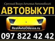 АВТОВЫКУП ОДЕССА 097-822-42-42