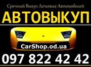ВЫКУП СРОЧНО АВТО ОДЕССА 097-822-42-42