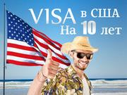 Работа в Польше,  США,  визы,  приглашения