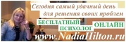 Психолог в Лондоне. Бесплатные консультации онлайн и лично